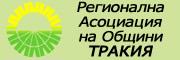 Регионална Асоциация на Общини Тракия